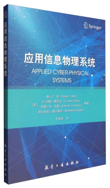 应用信息物理系统