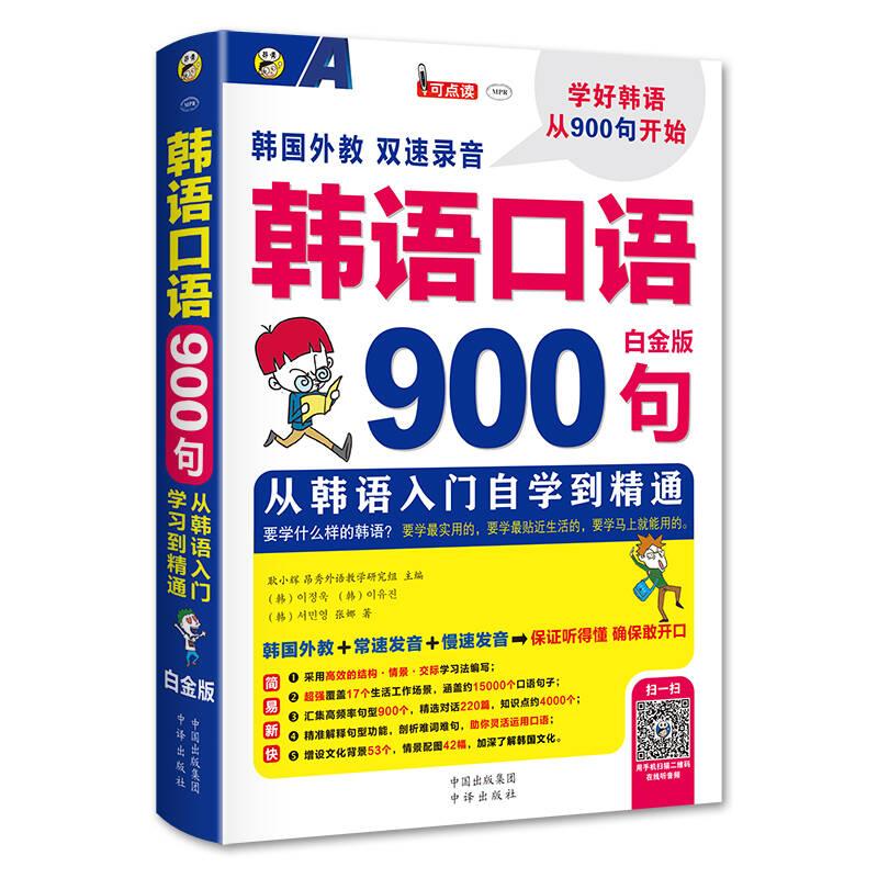 韩语口语900句 从韩语入门自学到精通 白金版