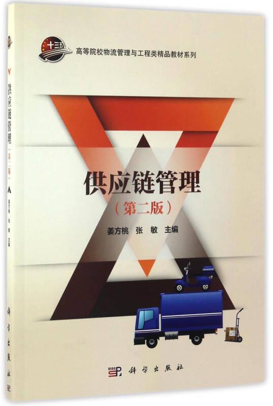 供应链管理(第二版)/高等院校物流管理与工程类精品教材系列