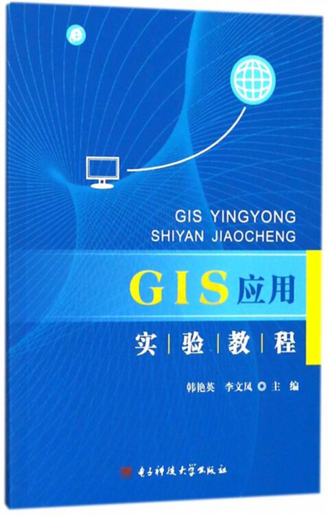 GIS应用实验教程