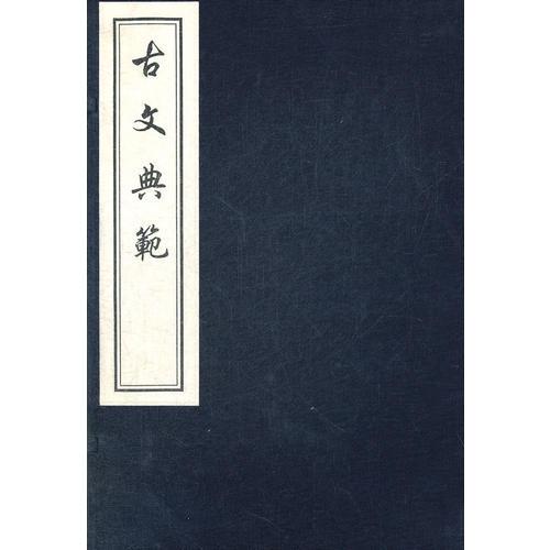 古文典范 一函十册
