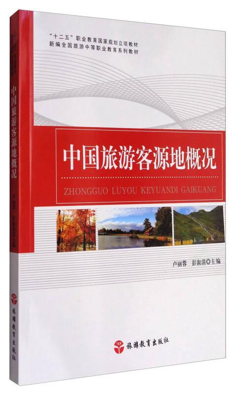 """中国旅游客源地概况/""""十二五""""职业教育国家规划立项教材"""
