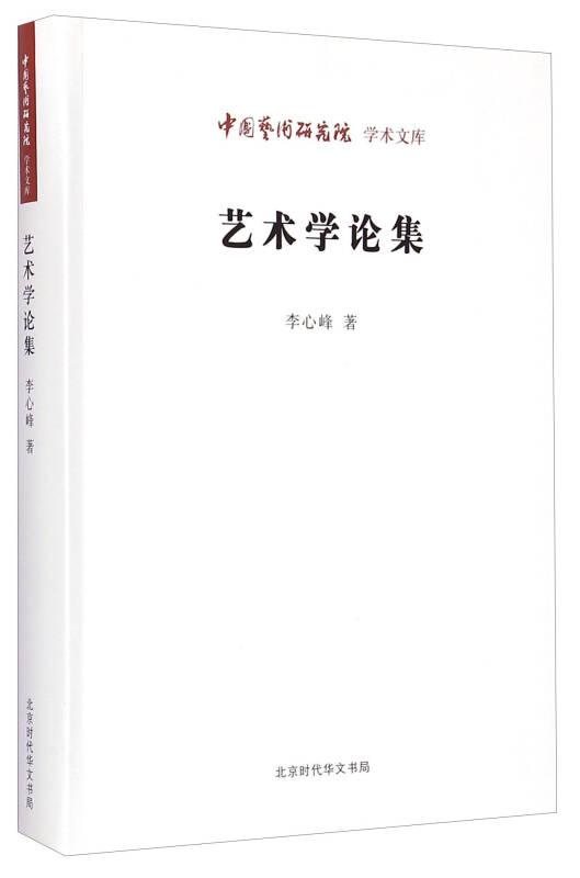 中国艺术研究院学术文库:艺术学论集