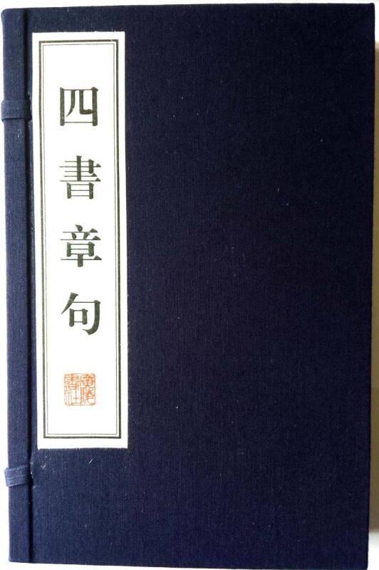 四书章句(宣纸线装 一函两册)