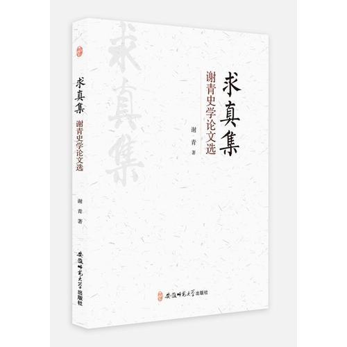 求真集-谢青史学论文选