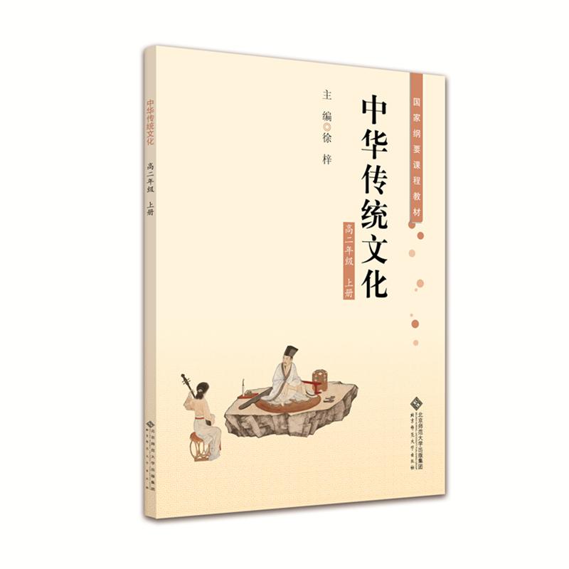 中华传统文化高二年级上册