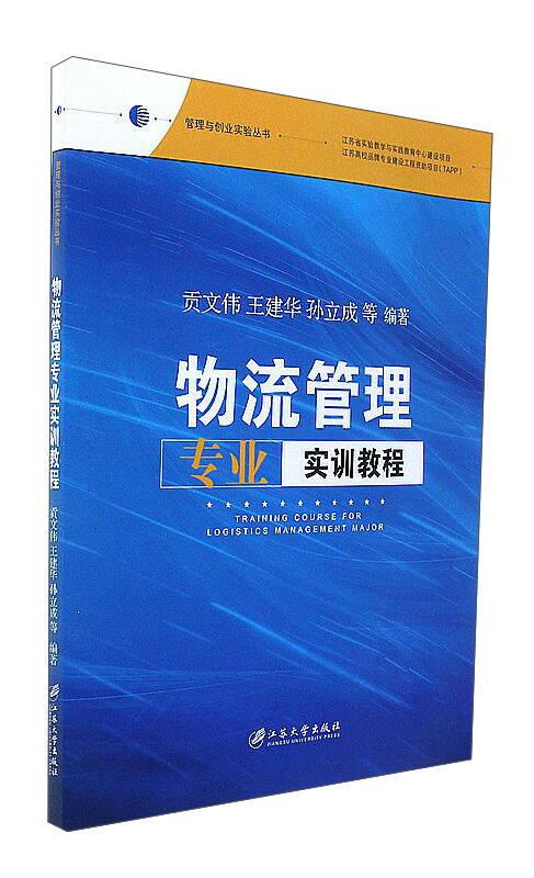 物流管理专业实训教程/管理与创业实验丛书