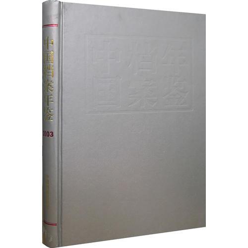 中国档案年鉴(2003)