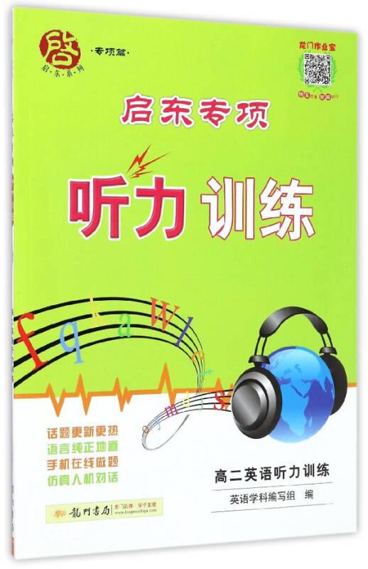 启东系列·启东专项听力训练:高二英语听力训练