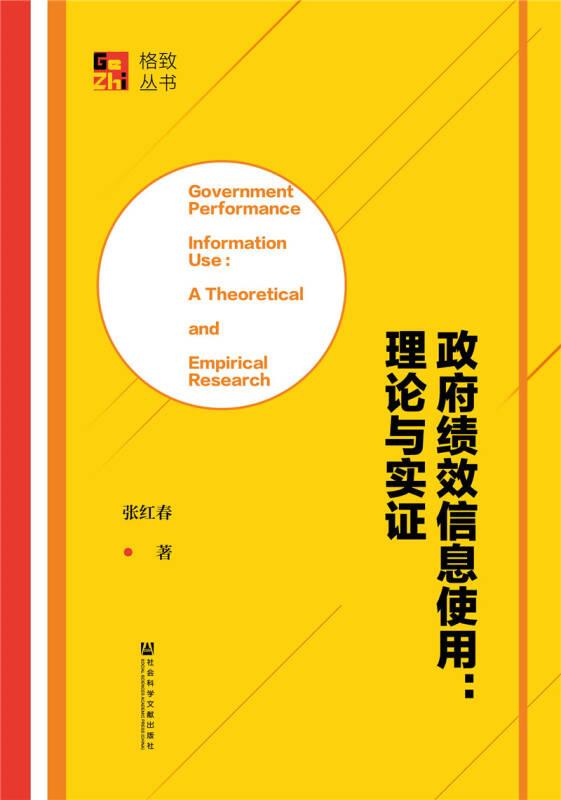 政府绩效信息使用:理论与实证