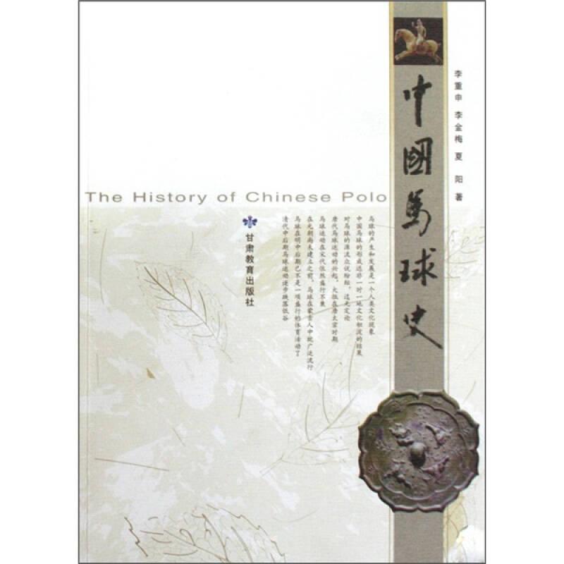 中国马球史