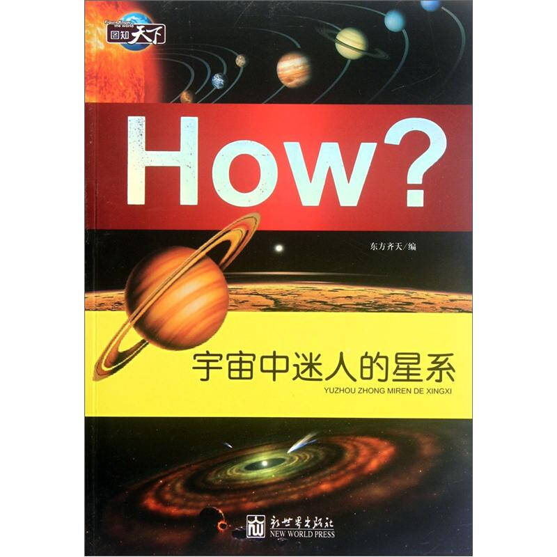 How?:宇宙中迷人的星系