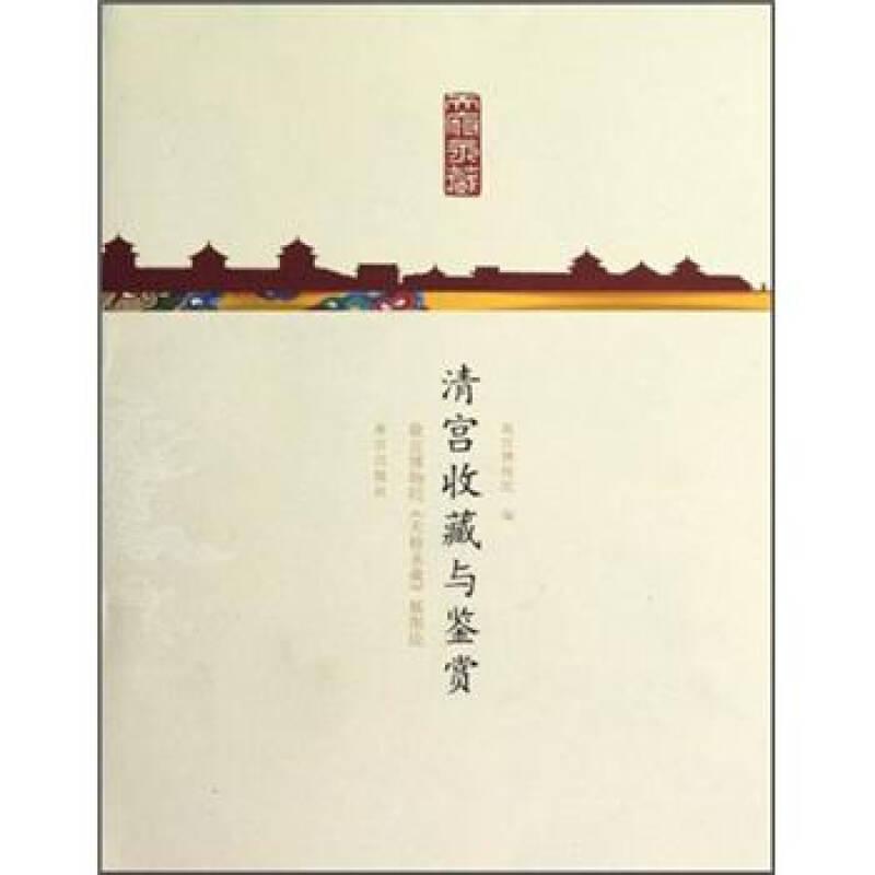 清宫收藏与鉴赏:故宫博物院《天府永藏》展图论