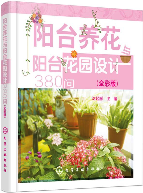 阳台养花与阳台花园设计380问(全彩版)