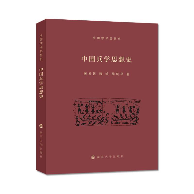 中国兵学思想史