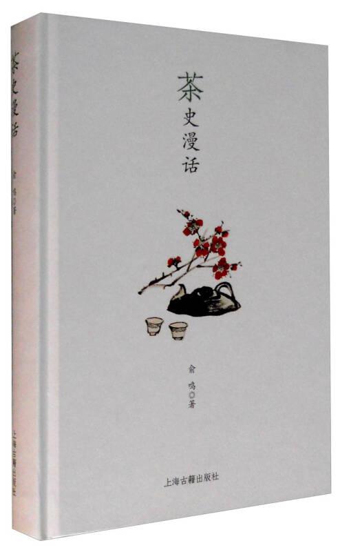 (彩图本)茶史漫话