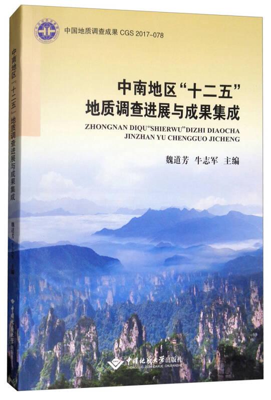 """中南地区""""十二五""""地质调查进展与成果集成"""