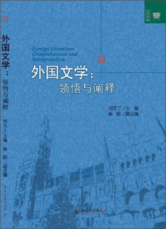 文学论丛·外国文学:领悟与阐释