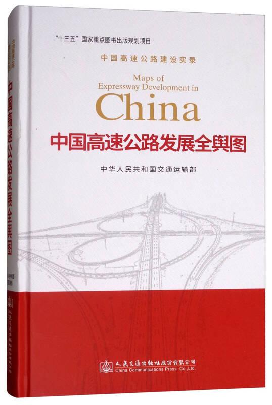 中国高速公路发展全舆图