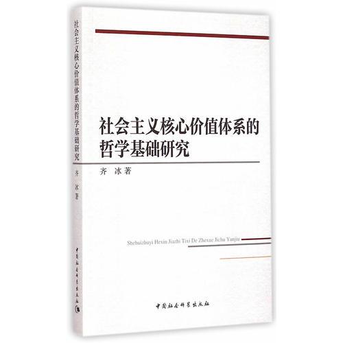 社会主义核心价值体系的哲学基础研究