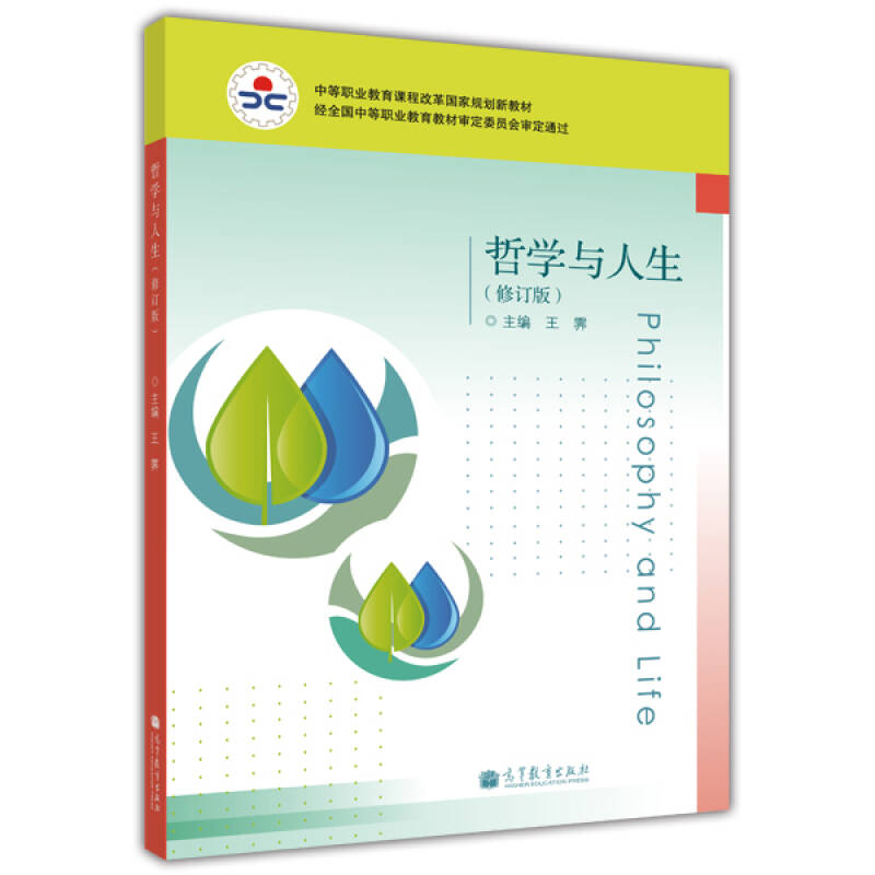 中等职业教育课程改革国家规划教材:哲学与人生(修订版)