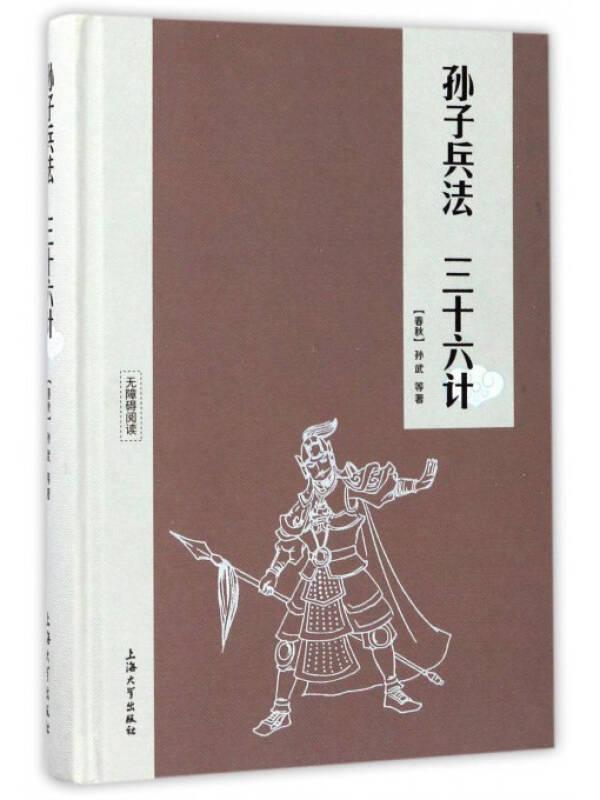 孙子兵法三十六计(无障碍阅读)