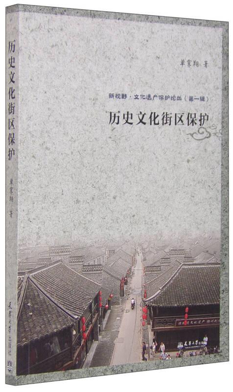 新视野·文化遗产保护论丛(第一辑):历史文化街区保护