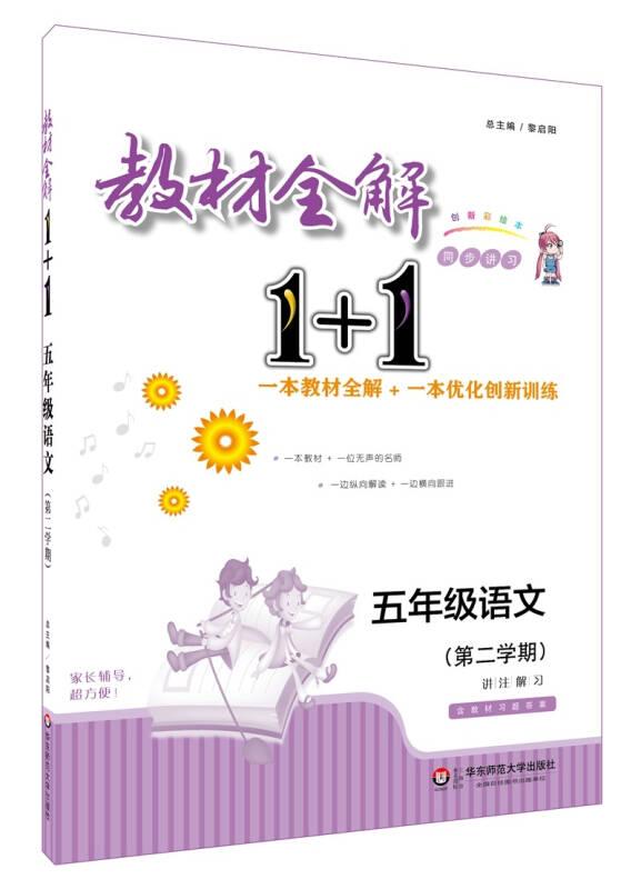 教材全解1+1·五年级语文(第二学期)