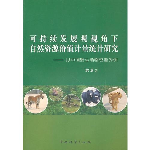 可持续发展观视角下自然资源价值计量统计研究—以中国野生动物资源为基点