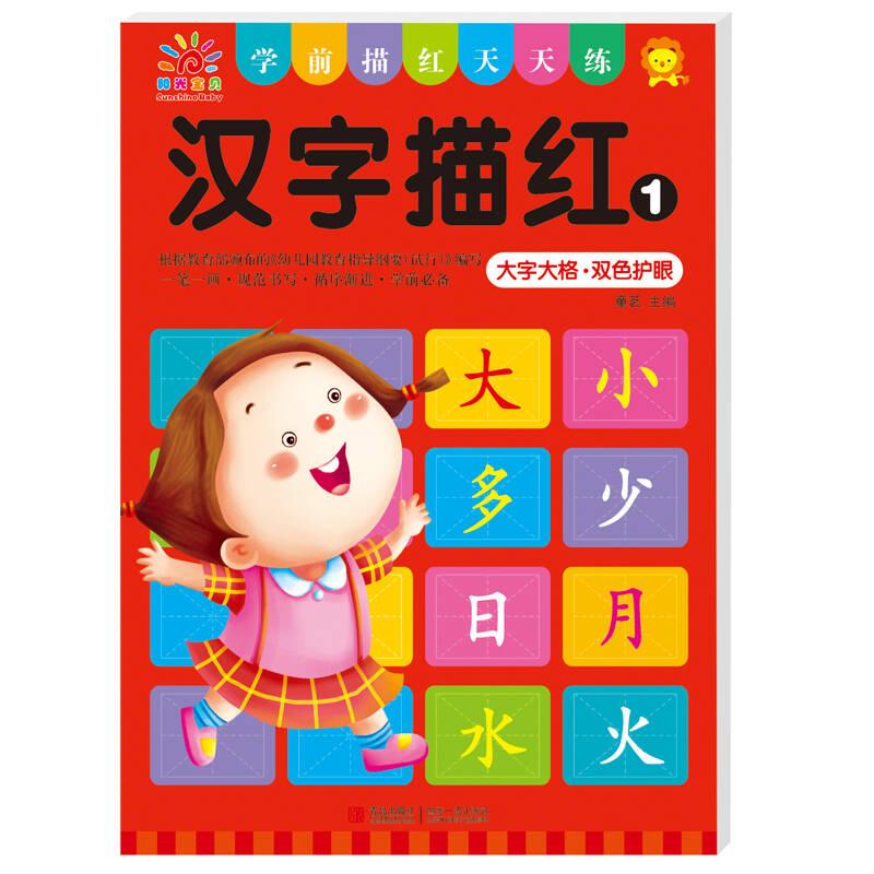阳光宝贝 学前描红天天练:汉字描红(1)