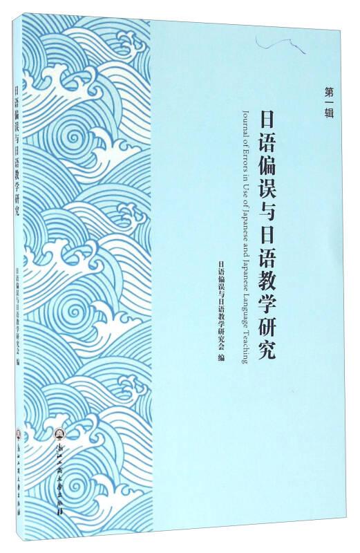 日语偏误与日语教学研究(第一辑)