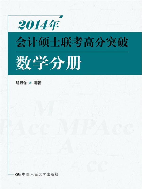 2014年会计硕士联考高分突破 数学分册