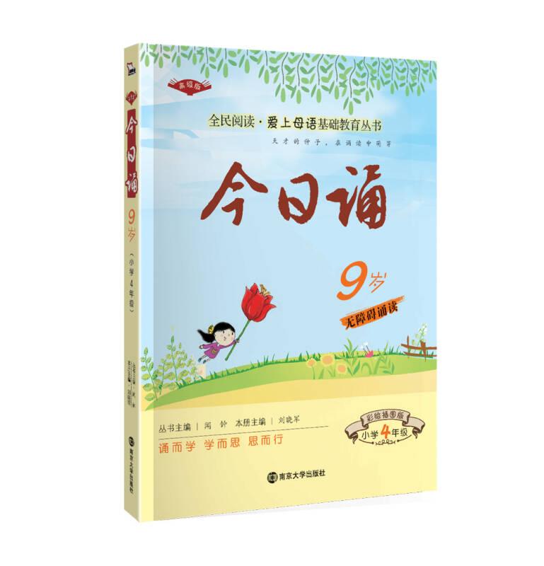 今日诵9岁 小学4年级  彩绘插图版 爱上母语基础教育丛书