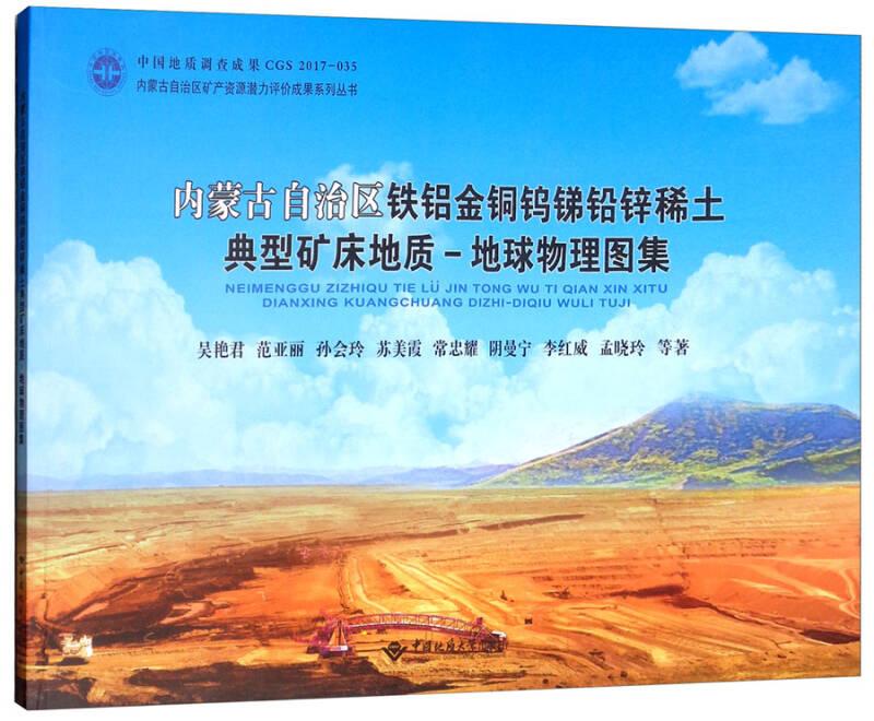 内蒙古自治区铁铝金铜钨锑铅锌稀土典型矿床地质-地球物理图集