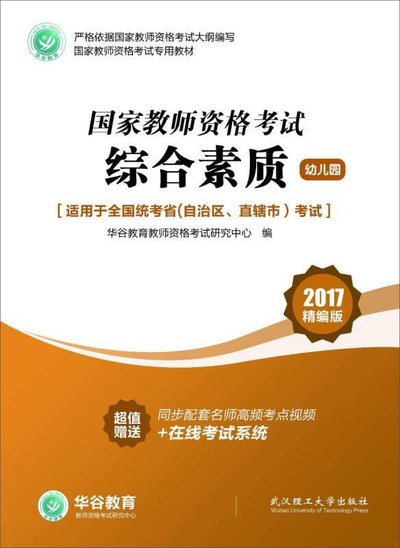 国家教师资格证考试用书 综合素质(幼儿园)