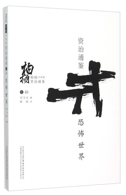 柏杨白话版资治通鉴:恐怖世界