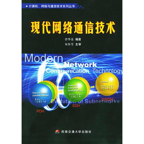 现代网络通信技术——计算机网络与通信技术系列丛书