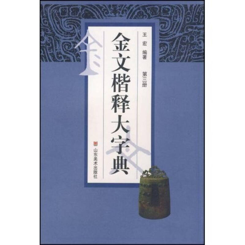 金文楷释大字典3