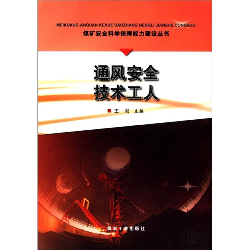 煤矿安全科学保障能力建设丛书:通风安全技术工人