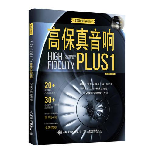 高保真音响Plus1