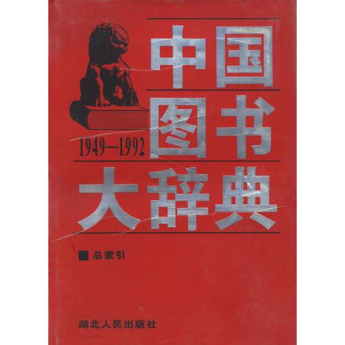 中国图书大辞典(1949-1992):总索引(19)