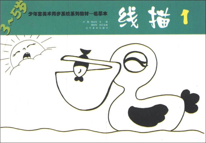 少年宫美术同步系列教材·临摹本:线描1