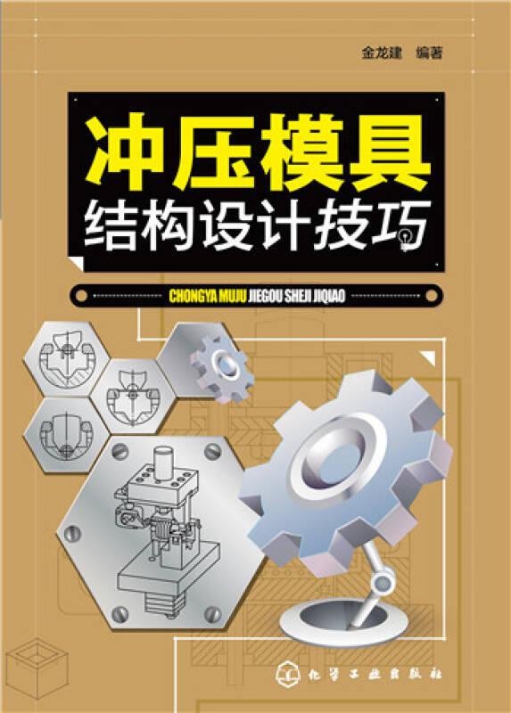 冲压模具结构设计技巧