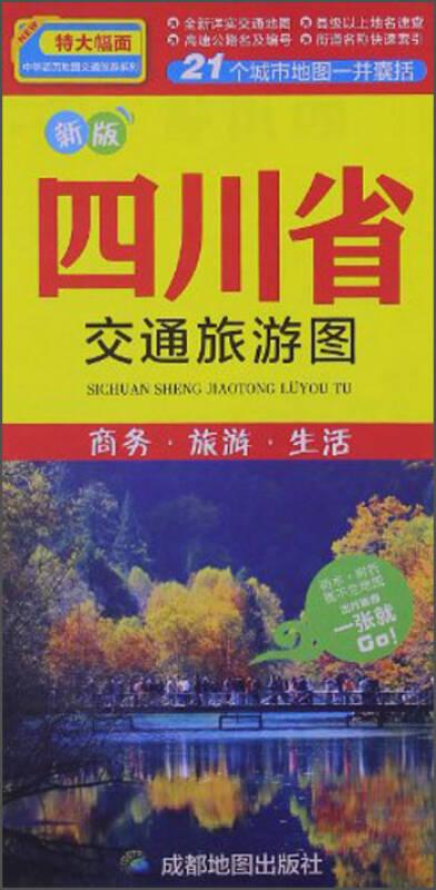 中华活页地图交通旅游系列:四川省旅游交通图