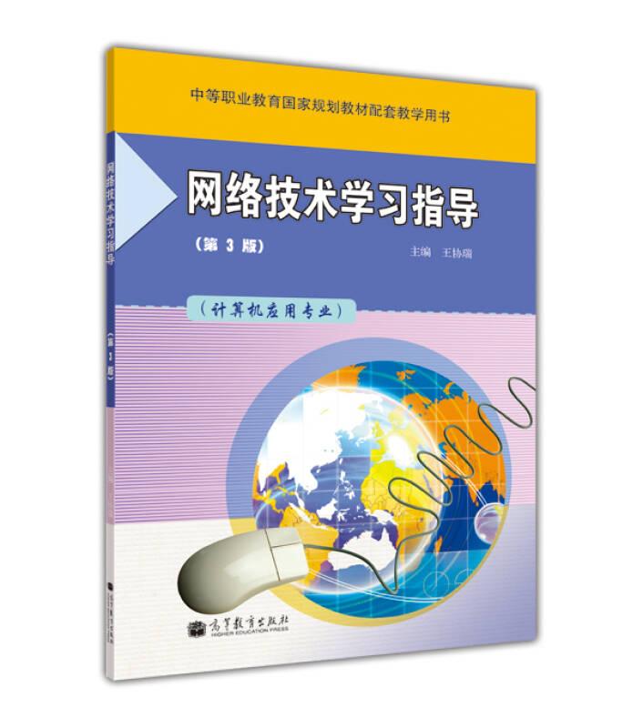 网络技术学习指导(第3版)(计算机应用专业)