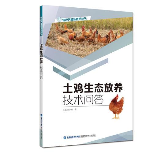 土鸡生态放养技术问答