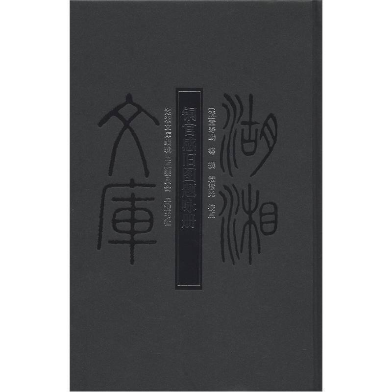 湖湘文库:铜官感旧图题咏册