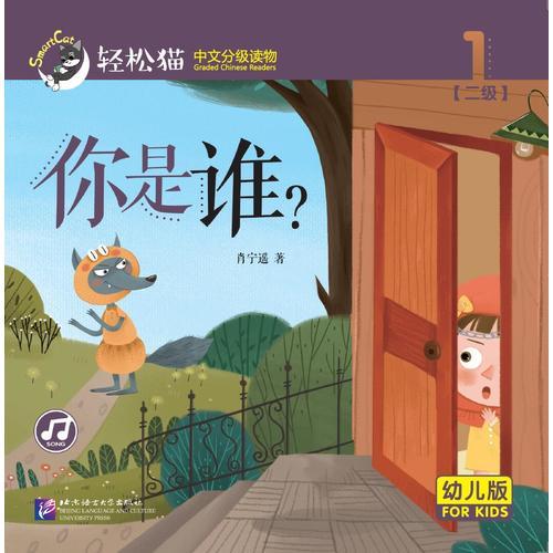 你是谁? 轻松猫—中文分级读物(幼儿版)(二级1)