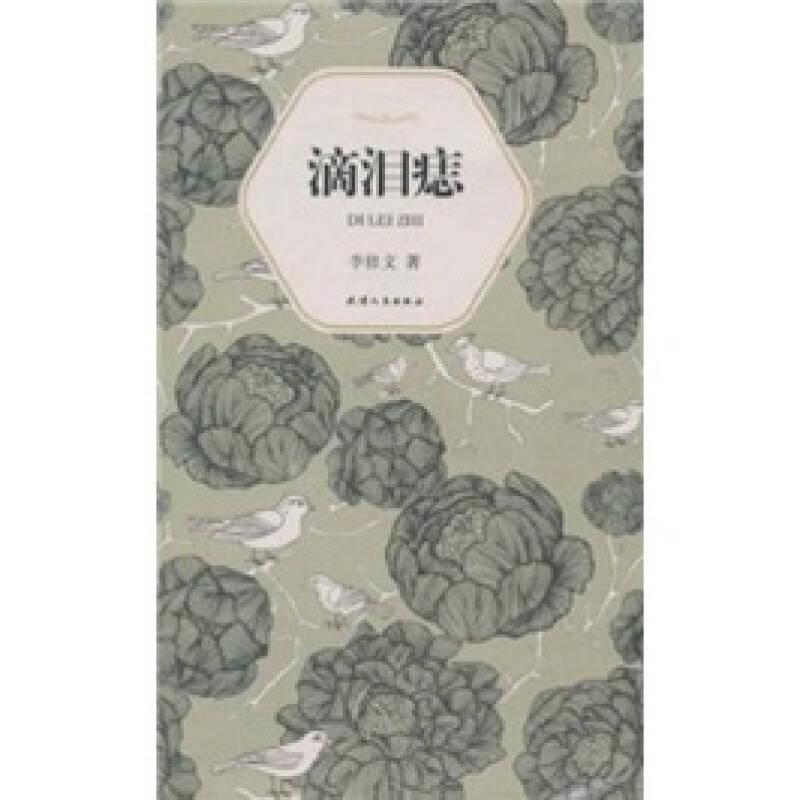 汉语小说经典大系009:滴泪痣