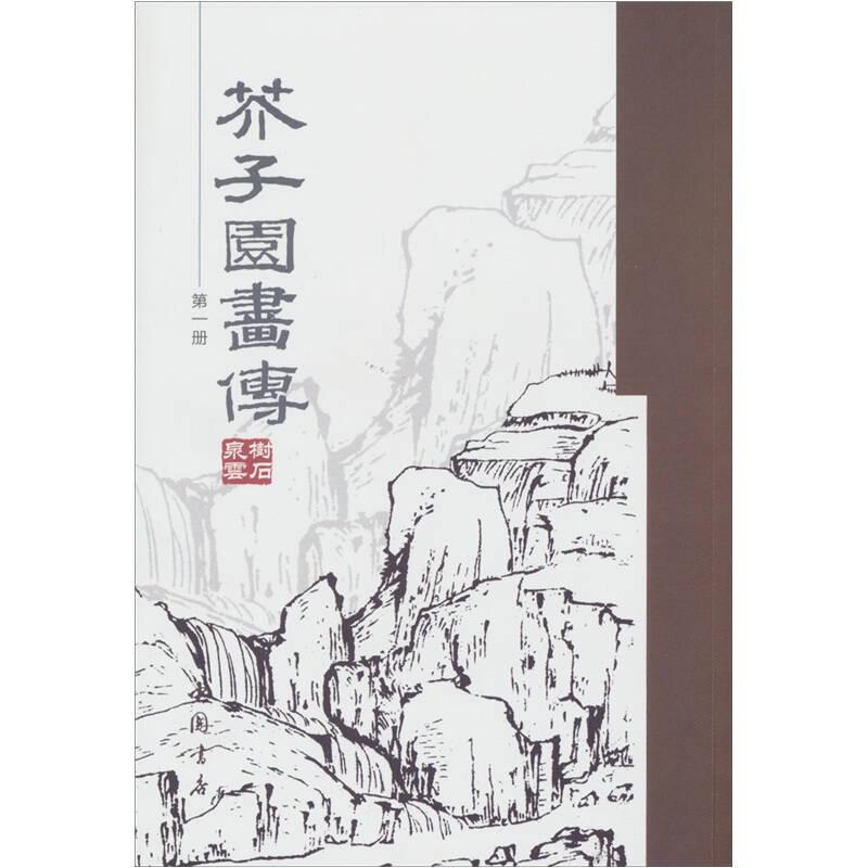 芥子园画传(第1册)
